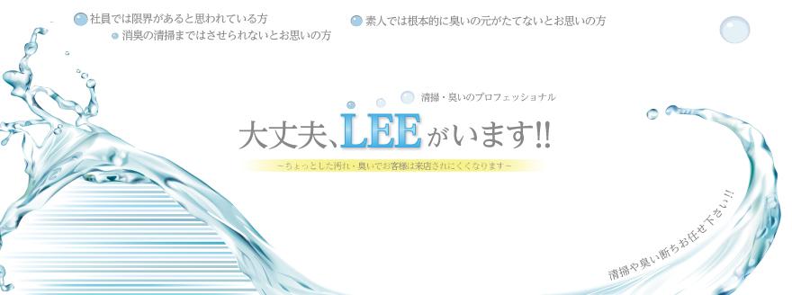 清掃・匂いのプロフェッショナル。 京都の清掃は株式会社LEEにお任せ下さい!